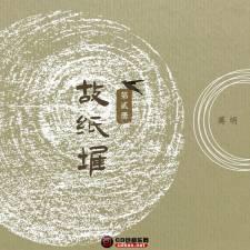 蒋明《故纸堆 第二册》2021/APE/分轨/百度