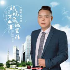 青年流行男歌手万克荣温情新歌《妈妈不愿城里住》全网...
