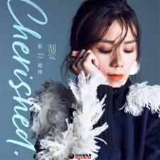 蔡健雅《Cherished 割爱 EP》2018/320K/MP3/BD