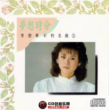 李碧华《不朽名曲4,5》2CD/1989/WAV+CUE/百度云