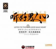 雨天《听·好男人心 DSD》2CD/APE+CUE/BD