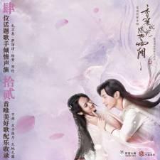 群星《香蜜沉沉烬如霜 电视原声音乐专辑》2018/320K/MP3/BD/CT