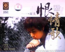雨天《恨情歌》1CD/APE+CUE/BD