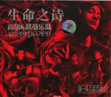 超载乐队《生命之诗》2006/MPG/度盘/4.1G