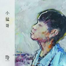 小猛《小猛哥》2018/320K/MP3/BD/CT