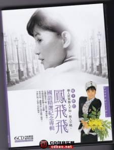 凤飞飞《国语精选纪念专辑》6CD/2012/WAV+CUE/百度云