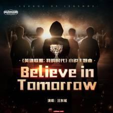 汪东城/英雄联盟《Believe in Tomorrow EP》2018/FLAC/分轨/百度