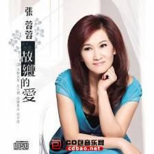 华语歌手:张蓉蓉《2011- 闽南语-测试那卡西 3CD》WAV/分轨/BD