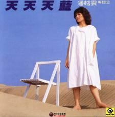 潘越云《天天天蓝》1982/WAV/整轨/百度