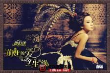热们泽《前世的爱,今生的缘》2011/WAV+CUE/百度云